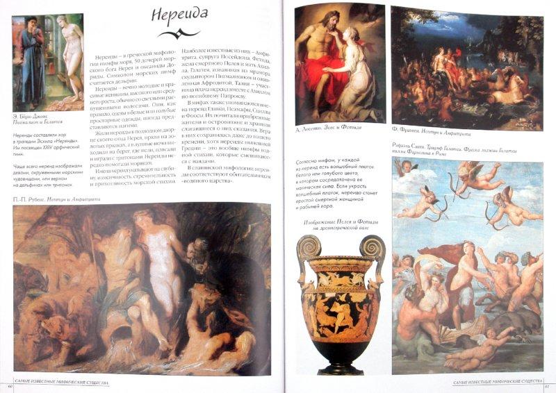 Иллюстрация 1 из 38 для Самые известные мифические существа: иллюстрированная энциклопедия - А. Пантилеева | Лабиринт - книги. Источник: Лабиринт