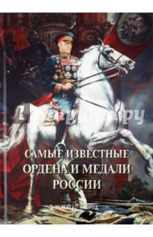 Самые известные ордена и медали России: иллюстрированная энциклопедия