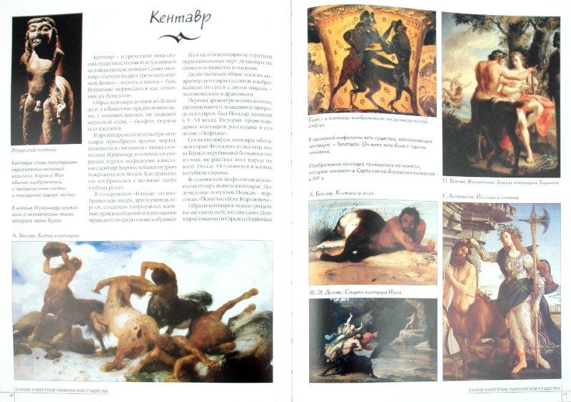 Иллюстрация 1 из 30 для Самые известные мифические существа: иллюстрированная энциклопедия - А. Пантилеева   Лабиринт - книги. Источник: Лабиринт