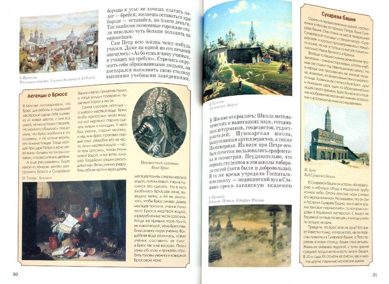 Иллюстрация 1 из 34 для История Москвы - Наталия Ермильченко   Лабиринт - книги. Источник: Лабиринт
