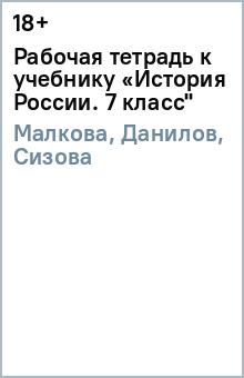 Рабочая тетрадь к учебнику «История России. 7 класс