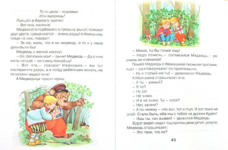 Иллюстрация 1 из 11 для Ласточка. Сказки | Лабиринт - книги. Источник: Лабиринт