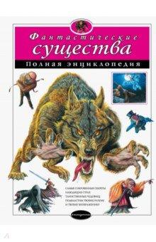 Фантастические существа. Полная энциклопедия книги эксмо мифические существа