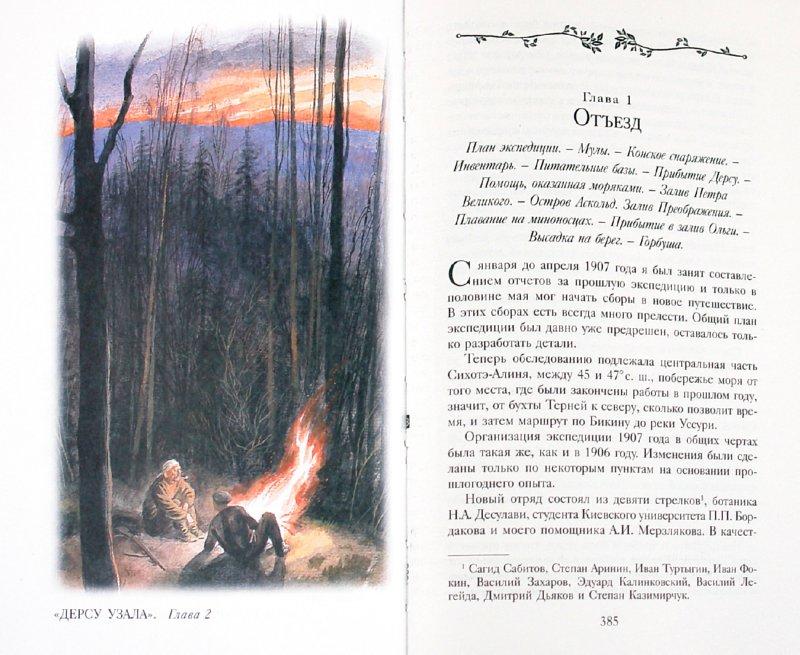 Иллюстрация 1 из 10 для Дерсу Узала - Владимир Арсеньев | Лабиринт - книги. Источник: Лабиринт