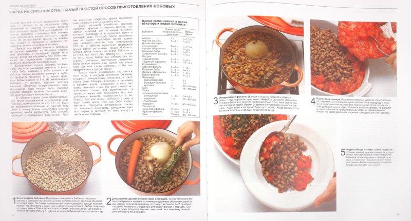 Иллюстрация 1 из 41 для Крупы, макаронные изделия и бобовые | Лабиринт - книги. Источник: Лабиринт