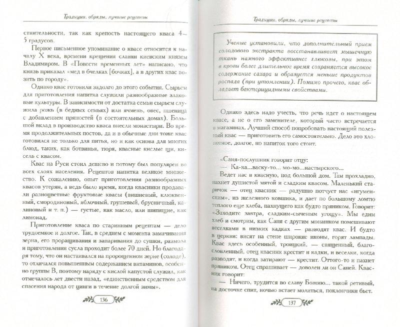 Иллюстрация 1 из 20 для Пасха и Великий Пост | Лабиринт - книги. Источник: Лабиринт