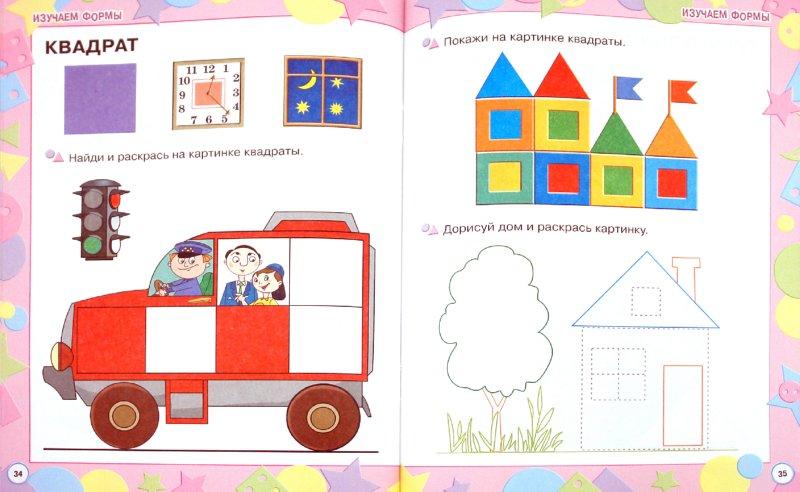 Иллюстрация 1 из 24 для Первые шаги. Развитие ребенка от 1 года до 3 лет | Лабиринт - книги. Источник: Лабиринт