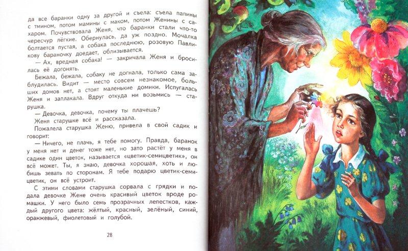 Иллюстрация 1 из 21 для Цветик-семицветик - Валентин Катаев   Лабиринт - книги. Источник: Лабиринт