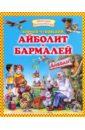 Чуковский Корней Иванович Айболит. Бармалей корней чуковский бармалей