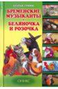 Гримм Якоб и Вильгельм Бременские музыканты. Беляночка Розочка