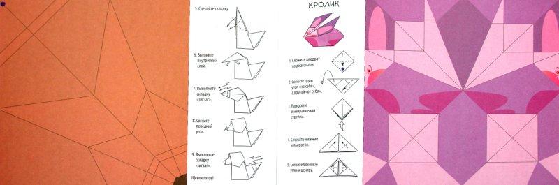 Иллюстрация 1 из 10 для Оригами. Зверики - Нина Острун | Лабиринт - книги. Источник: Лабиринт
