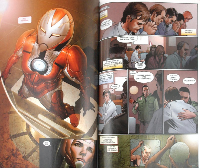 Иллюстрация 1 из 9 для Комикс. Железный Человек: Враг государства! | Лабиринт - книги. Источник: Лабиринт