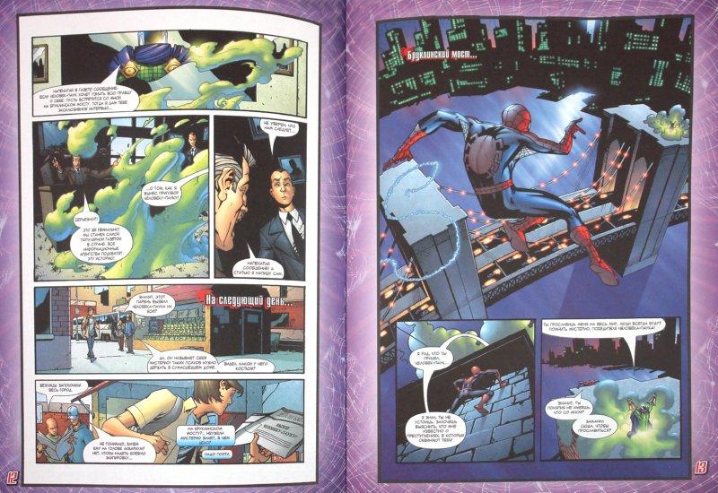 Иллюстрация 1 из 5 для Сборник комиксов и развивающих заданий. Человек-Паук и Мистерио. Том 10   Лабиринт - книги. Источник: Лабиринт