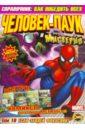 Сборник комиксов и развивающих заданий. Человек-Паук и Мистерио. Том 10 комикс человек паук и доктор октопус том 2