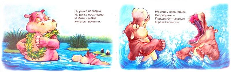 Иллюстрация 1 из 22 для Бегемотик Мотя - Владимир Борисов | Лабиринт - книги. Источник: Лабиринт