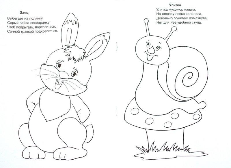 Иллюстрация 1 из 9 для Лесной народ - Лопатина, Скребцова | Лабиринт - книги. Источник: Лабиринт