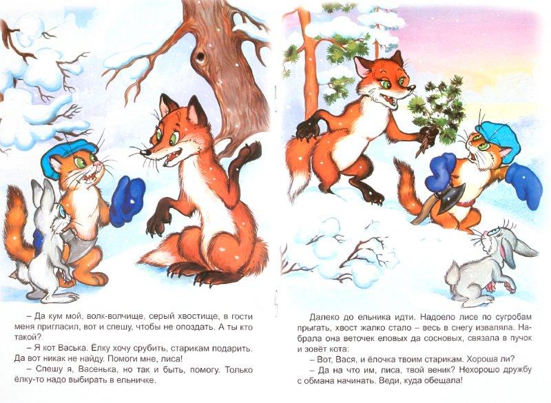 Иллюстрация 1 из 7 для Как звери новогоднюю елку искали - Надежда Притулина | Лабиринт - книги. Источник: Лабиринт