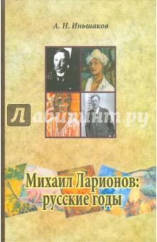 Михаил Ларионов: русские годы
