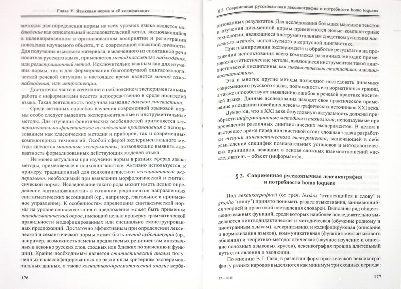 Иллюстрация 1 из 16 для Русский язык в XXI веке: кризис? эволюция? прогресс - Наталья Юдина | Лабиринт - книги. Источник: Лабиринт