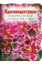 Красивоцветущие комнатные растения блейз о красивоцветущие комнатные растения 2 е издание