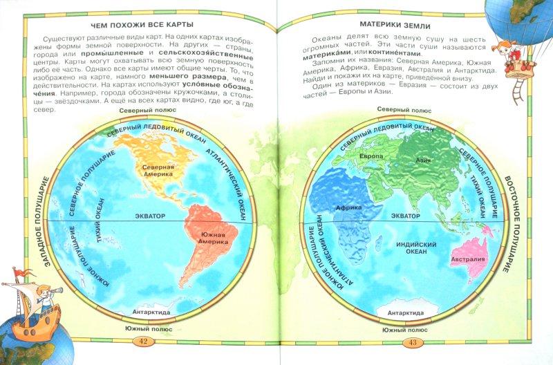 Иллюстрация 1 из 25 для Мир вокруг нас - Василий Федиенко | Лабиринт - книги. Источник: Лабиринт