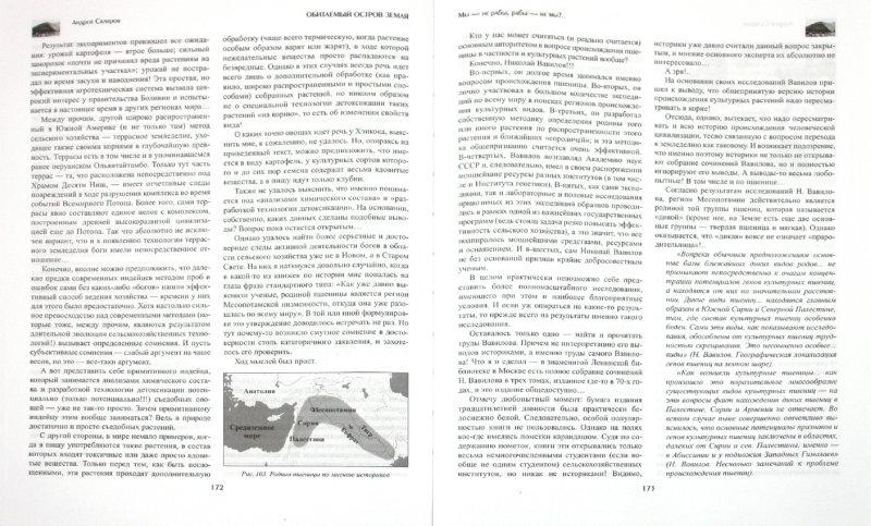 Иллюстрация 1 из 32 для Обитаемый остров Земля - Андрей Скляров | Лабиринт - книги. Источник: Лабиринт