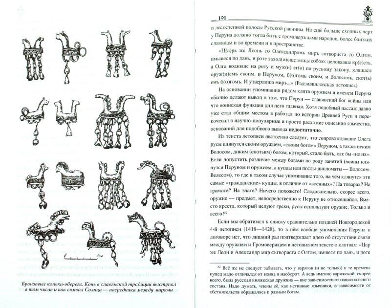 Иллюстрация 1 из 38 для Древние боги славян - Гаврилов, Ермаков | Лабиринт - книги. Источник: Лабиринт