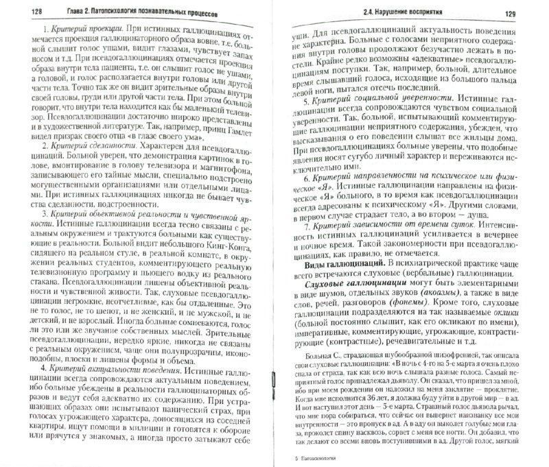 Иллюстрация 1 из 12 для Патопсихология. Учебник для вузов - Орлова, Козьяков, Козьякова | Лабиринт - книги. Источник: Лабиринт