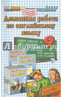 Домашняя работа по английскому языку. 9 класс. Enjoy English 9. К учебнику М. З. Биболетовой