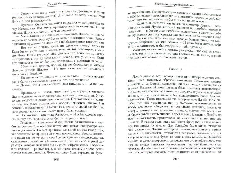 Иллюстрация 1 из 25 для Малое собрание сочинений - Джейн Остин | Лабиринт - книги. Источник: Лабиринт