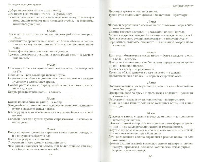 Иллюстрация 1 из 22 для Календарь народных примет для определения погоды, урожая и клева рыбы - А. Яскин | Лабиринт - книги. Источник: Лабиринт