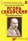 Игорь Сикорский. «Русский витязь»