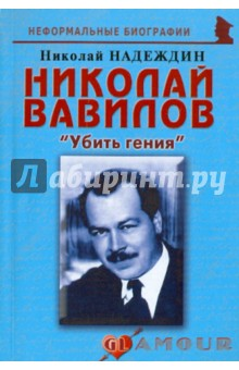 Николай Вавилов: «Убить гения»