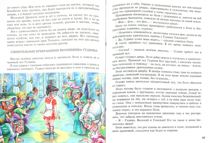 Иллюстрация 1 из 98 для Волшебник Изумрудного Города - Александр Волков | Лабиринт - книги. Источник: Лабиринт