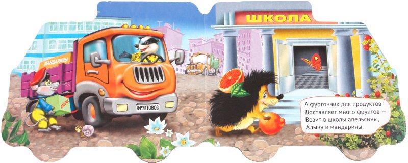 Иллюстрация 1 из 6 для Важные машины - Ольга Корнеева | Лабиринт - книги. Источник: Лабиринт