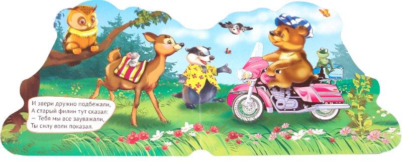 Иллюстрация 1 из 8 для Медвежонок и мотоцикл - Сергей Чертков   Лабиринт - книги. Источник: Лабиринт