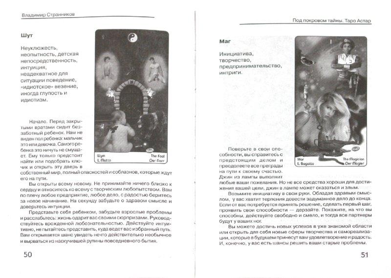 Иллюстрация 1 из 15 для Под покровом тайны. Таро Астар (Книга + Карты) - Странников, Клюев | Лабиринт - книги. Источник: Лабиринт