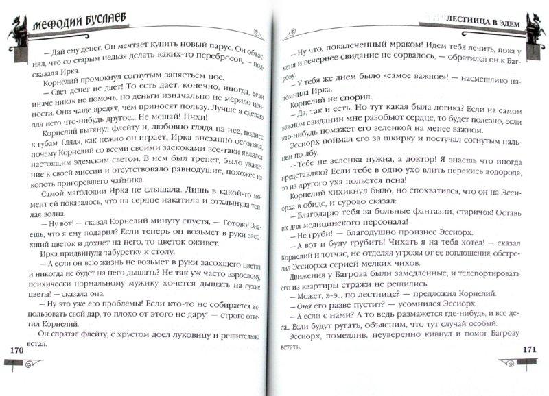 Иллюстрация 1 из 11 для Мефодий Буслаев. Лестница в Эдем - Дмитрий Емец | Лабиринт - книги. Источник: Лабиринт