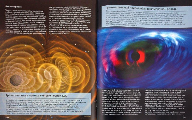 Иллюстрация 1 из 16 для Поразительная Вселенная - Олег Фейгин | Лабиринт - книги. Источник: Лабиринт