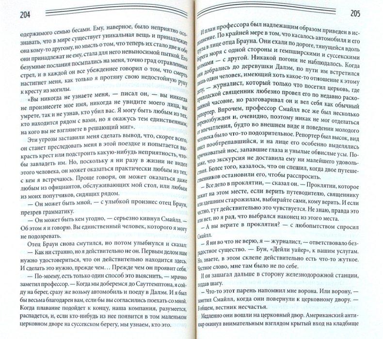 Иллюстрация 1 из 6 для Сообразительный мистер Ридер. Воскрешение отца Брауна - Честертон, Уоллес | Лабиринт - книги. Источник: Лабиринт