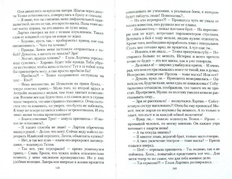 Иллюстрация 1 из 8 для Витой посох. Пробуждение - Иар Эльтеррус   Лабиринт - книги. Источник: Лабиринт