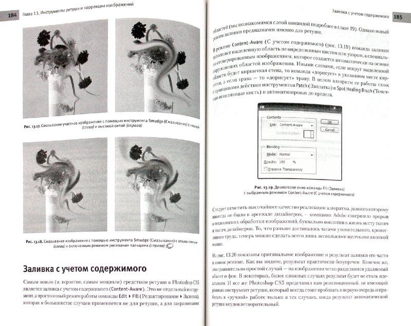 Иллюстрация 1 из 9 для Photoshop CS5 на 100% - Владимир Завгородний | Лабиринт - книги. Источник: Лабиринт