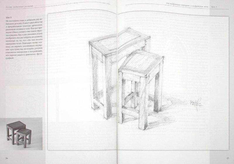 Иллюстрация 1 из 18 для Основы рисования карандашом (+ DVD) - Юрген Занд | Лабиринт - книги. Источник: Лабиринт
