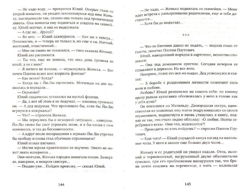 Иллюстрация 1 из 14 для Страшные истории о зеркалах: Сборник рассказов | Лабиринт - книги. Источник: Лабиринт