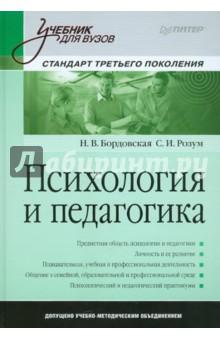 Психология и педагогика. Учебник для вузов в г маралов в а ситаров педагогика и психология ненасилия в образовании