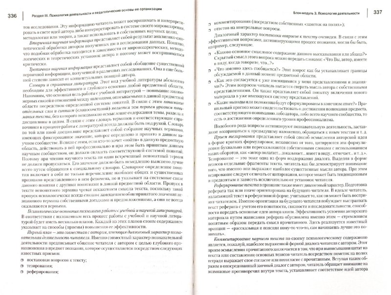 Иллюстрация 1 из 11 для Психология и педагогика. Учебник для вузов - Бордовская, Розум | Лабиринт - книги. Источник: Лабиринт