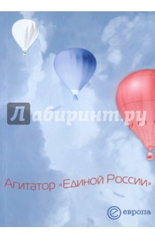 """Агитатор """"Единой России"""". Сборник"""