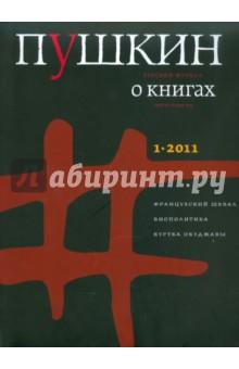 Пушкин №1, 2011 Русский журнал отсутствует журнал консул 1 24 2011