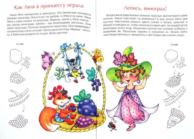 Иллюстрация 1 из 16 для Лепись, груша, будем кушать! - Ирина Лыкова   Лабиринт - книги. Источник: Лабиринт