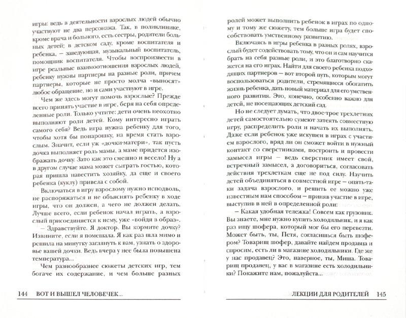 Иллюстрация 1 из 6 для Вот и вышел человечек... - Леонид Венгер | Лабиринт - книги. Источник: Лабиринт